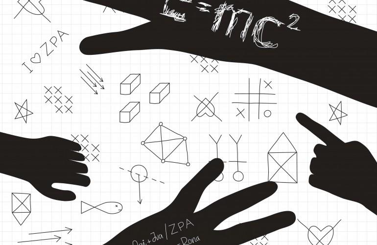 E=mc2 (I love Physics) (8+)